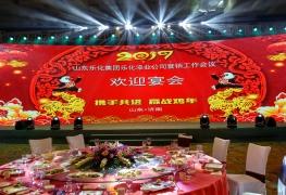 山东乐化集团欢迎晚宴