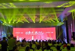 金科2017品牌发布盛典
